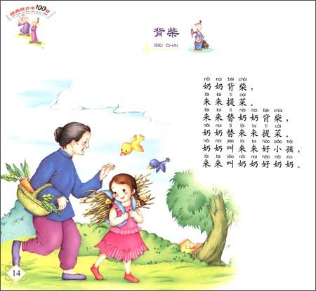 儿童启蒙益智丛书:经典绕口令100首(附动画光盘) / 杨