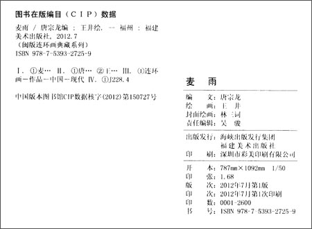 闽版连环画典藏系列:麦雨