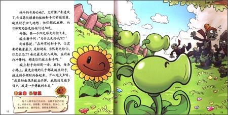 花园里的故事简笔画