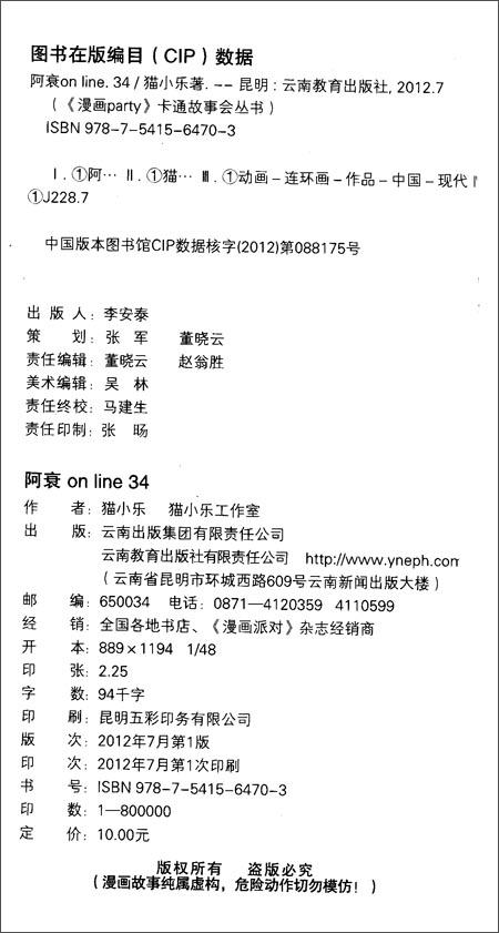 《漫画party》卡通故事会丛书:阿衰on line34