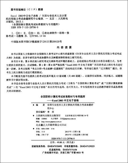 全国职称计算机考试标准教材与专用题库:Excel 2003中文电子表格