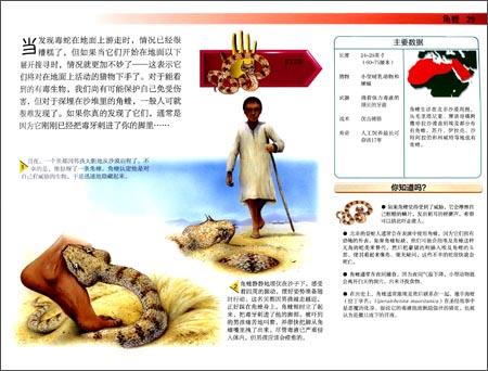 《经典动物百科:爬行动物(全彩)》 苏珊61 (barra s