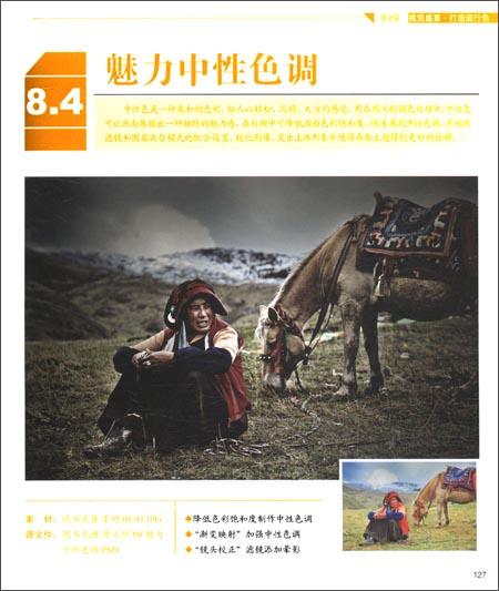 数码摄影后期密码:Photoshop CS6调色秘籍