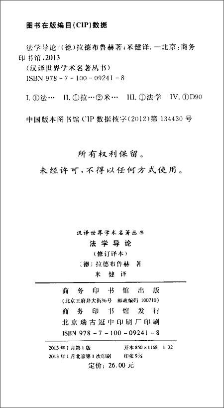 汉译世界学术名著丛书:法学导论