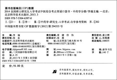 全国硕士研究生入学考试中医综合考点背诵口袋书:中药学分册