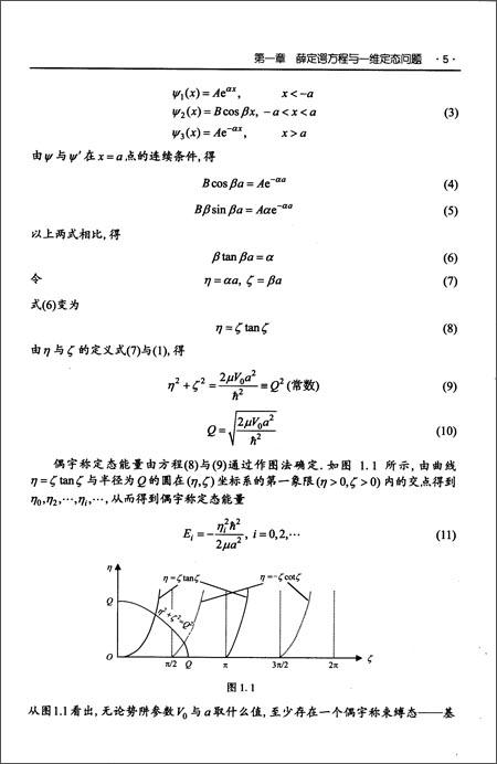 量子力学习题与解答