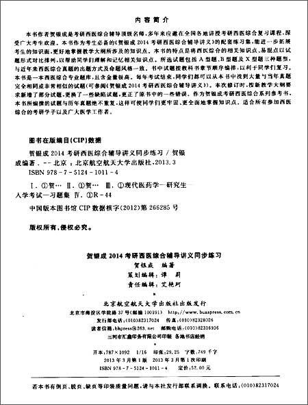 银成教育全国辅导机构指定用书:贺银成考研西医综合辅导讲义同步练习