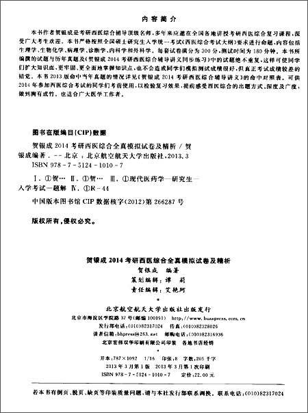 银成教育全国辅导机构指定用书:贺银成考研西医综合全真模拟试卷及精析