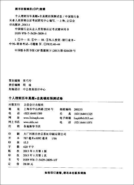 中公•金融人•中国银行业从业人员资格认证考试辅导用书:个人理财历年真题+全真模拟预测试卷