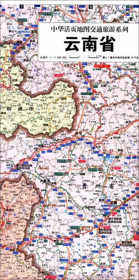 云南省交通旅游图