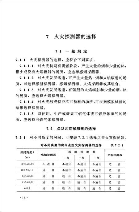 中华人民共和国国家标准:火灾自动报警系统设计规范