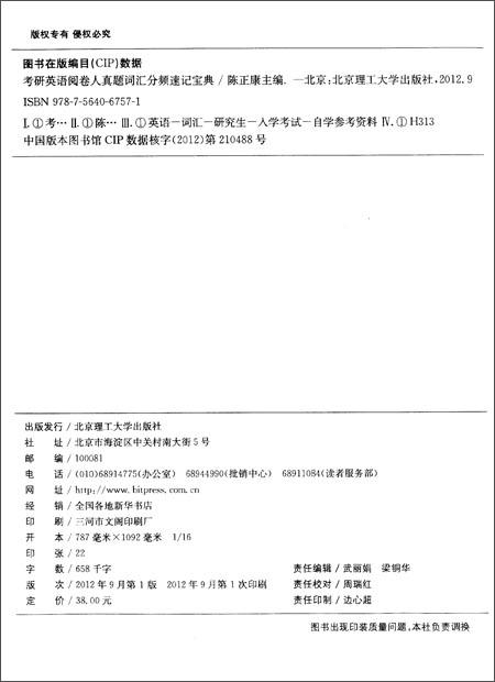 2014阅卷人书系:考研英语阅卷人真题词汇分频速记宝典