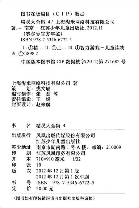 赛尔号官方年鉴:精灵大全集4