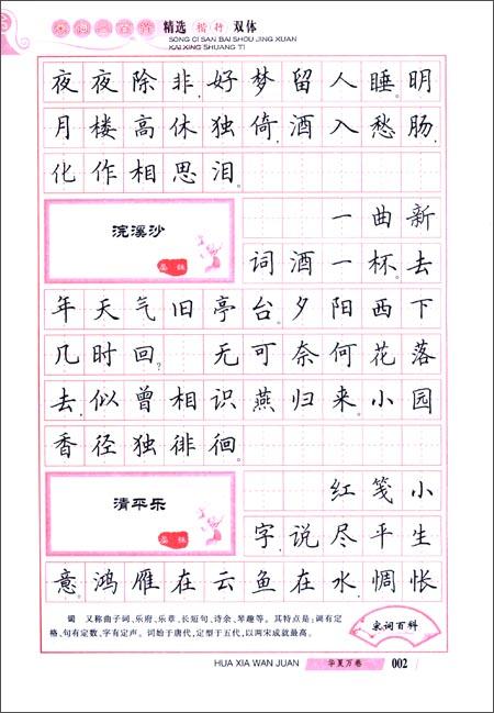 华夏万卷:宋词三百首精选