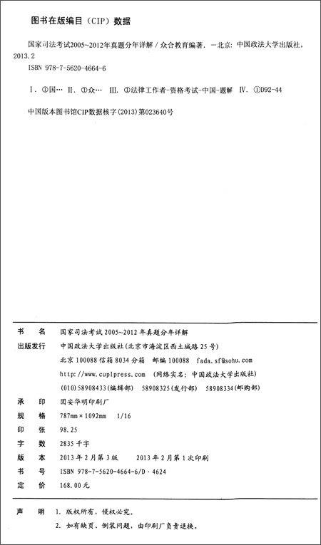 众合教育:国家司法考试2005-2012年真题分年详解