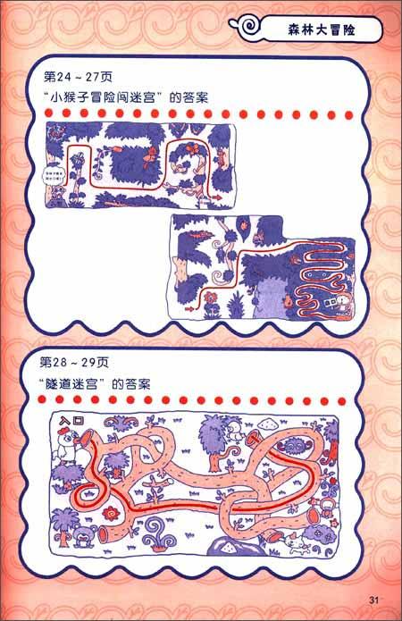 日本经典阶梯益智游戏:判断力训练