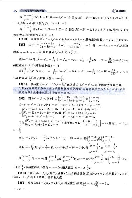 文都教育•2014全国硕士研究生入学统一考试高等数学辅导讲义