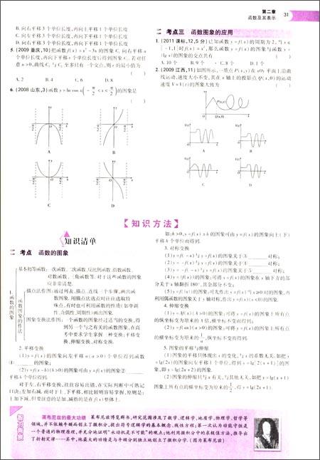 曲一线科学备考•5年高考3年模拟:高考文数