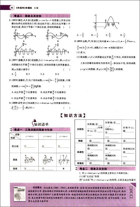 曲一线科学备考•5年高考3年模拟:高考理数