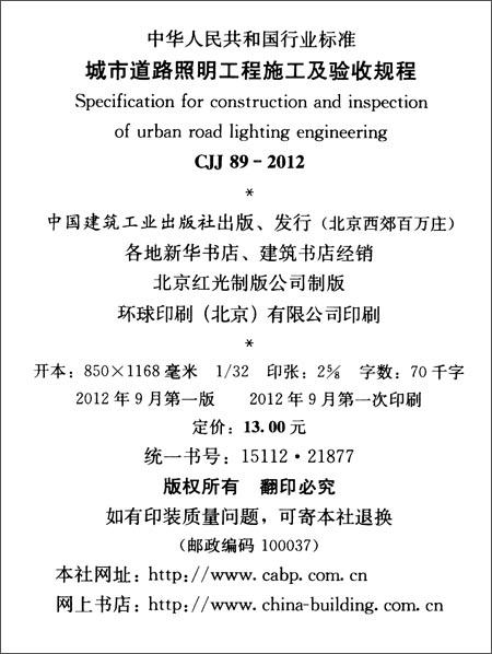 中华人民共和国行业标准:城市道路照明工程施工及验收规程