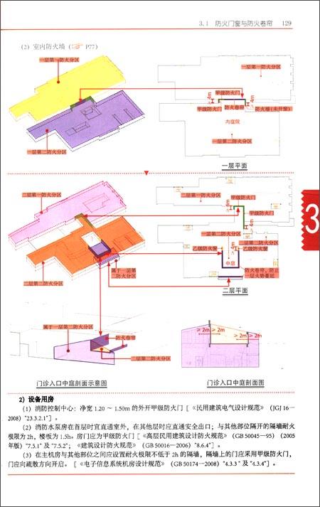 楼梯施工图绘制步骤