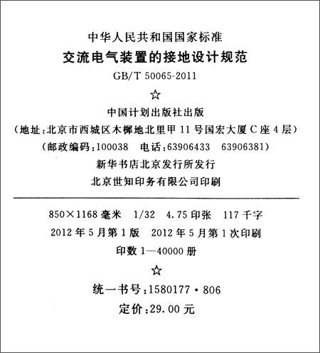 中华人民共和国国家标准:交流电气装置的接地设计规范