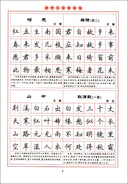华夏万卷•精选古诗钢笔字帖:唐诗三百首精选