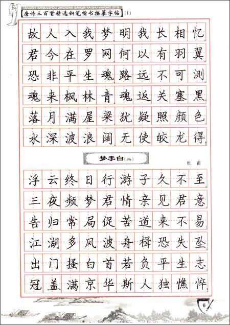 回至 唐诗三百首精选钢笔楷书描摹字帖1(全新版) (平装)