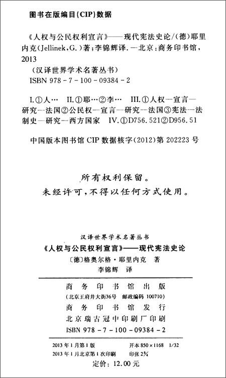 汉译世界学术名著丛书:《人权与公民权利宣言》:现代宪法史论