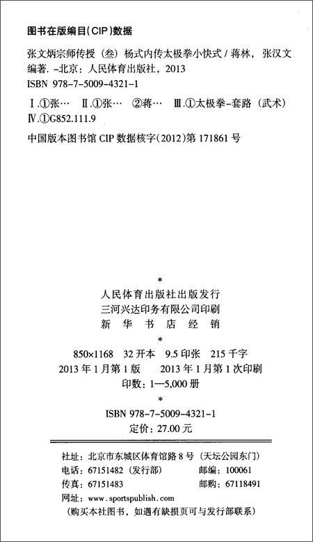 张文炳宗师传授3:杨式内传太极拳小快式