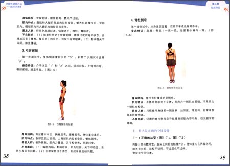 功能性健身方法:激活你的身体
