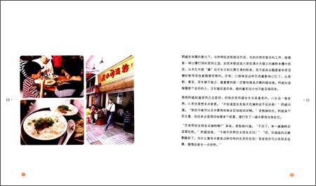边走边画系列:识味广州
