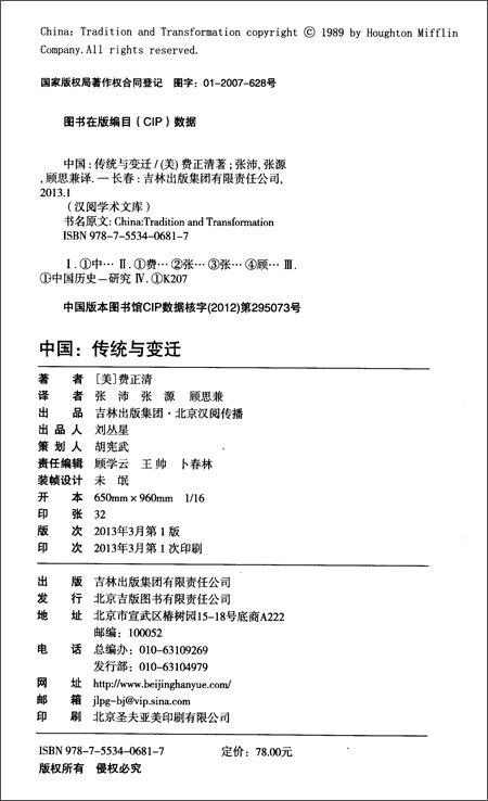 汉阅学术文库•中国:传统与变迁