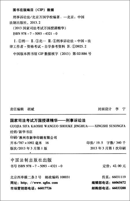 国家司法考试万国授课精华:刑事诉讼法