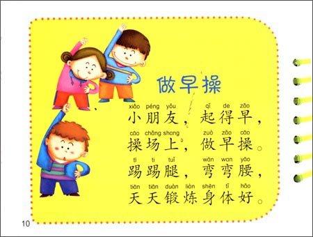 小宝贝学习卡:三字儿歌(适用于2-5岁宝宝)