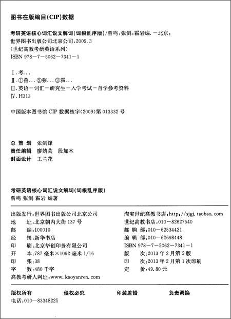 考研词汇黄皮书:考研英语核心词汇说文解词