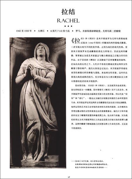 米开朗基罗 雕塑 绘画 建筑 作品全集