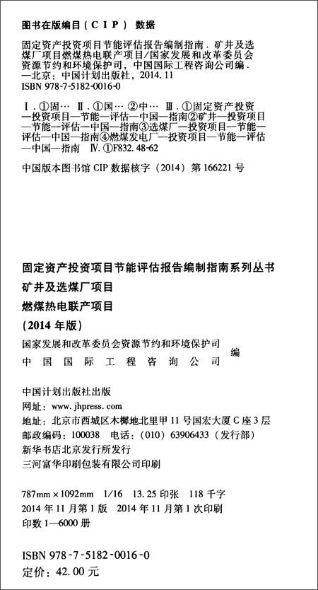 投资项目评估报告_【项目评估报告环保评估投资价值评估专业代