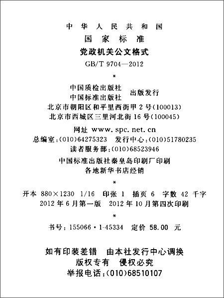 中华人民共和国国家标准:党政机关公文格式