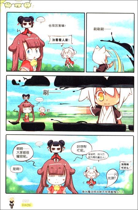 漫画SHOW精品图书系列:猫之茗2