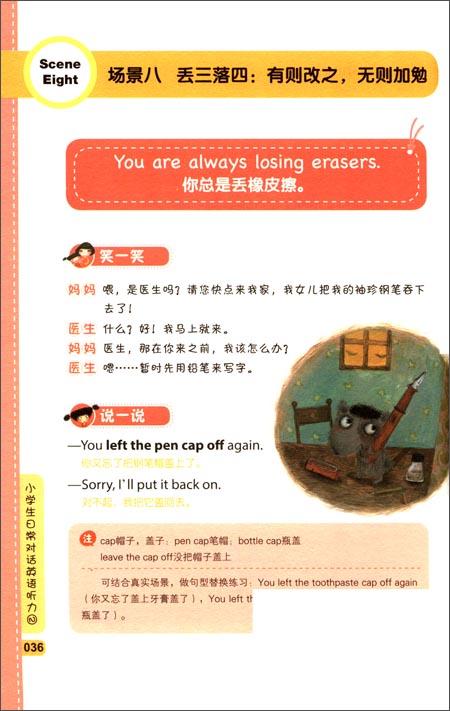 小学生日常对话英语听力:林克妈妈的听力直通车2