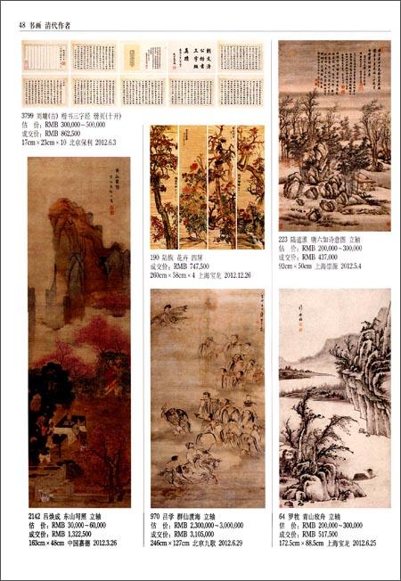 古董拍卖年鉴:书画