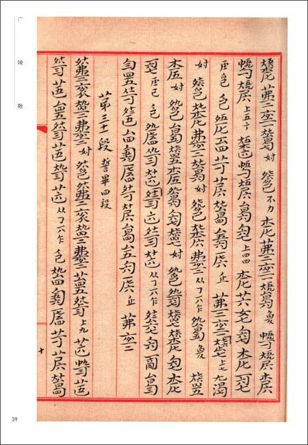 刘少椿琴谱书法选