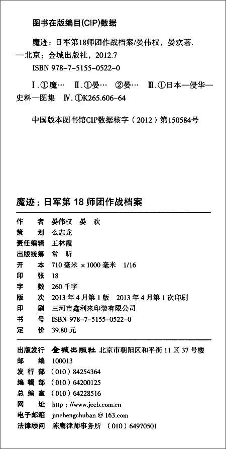 魔迹:日军第18师团作战档案