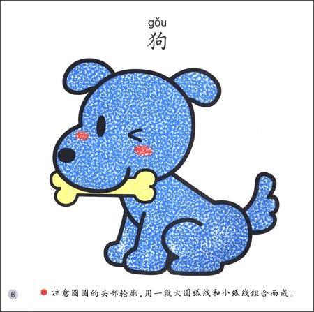 蜡笔画动物 蜡笔画动物熊猫 蜡笔画动物羊