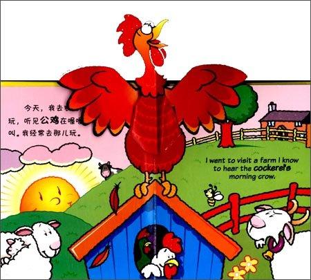 回至 神奇立体书系列:快乐动物(适合0-6岁中英文对照)(套装共4册)
