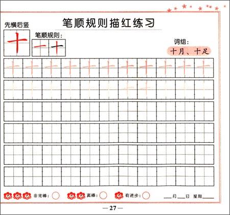 查找汉字笔画笔顺 中文输入