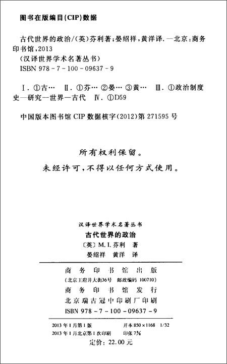 汉译世界学术名著丛书:古代世界的政治