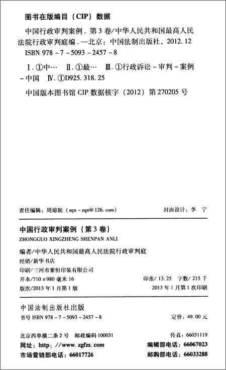 中国行政审判案例