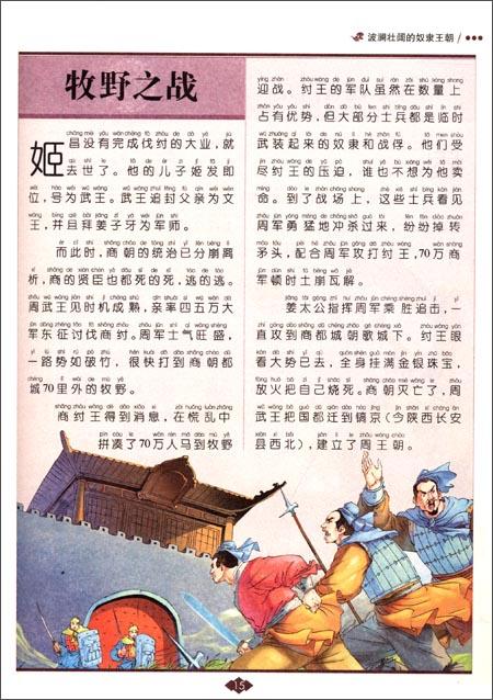 中国儿童成长必读书 中华上下五千年